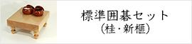 標準囲碁セット(桂・新榧)
