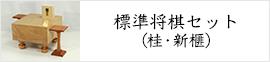 標準将棋セット(桂・新榧)