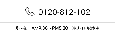 0120-812-102