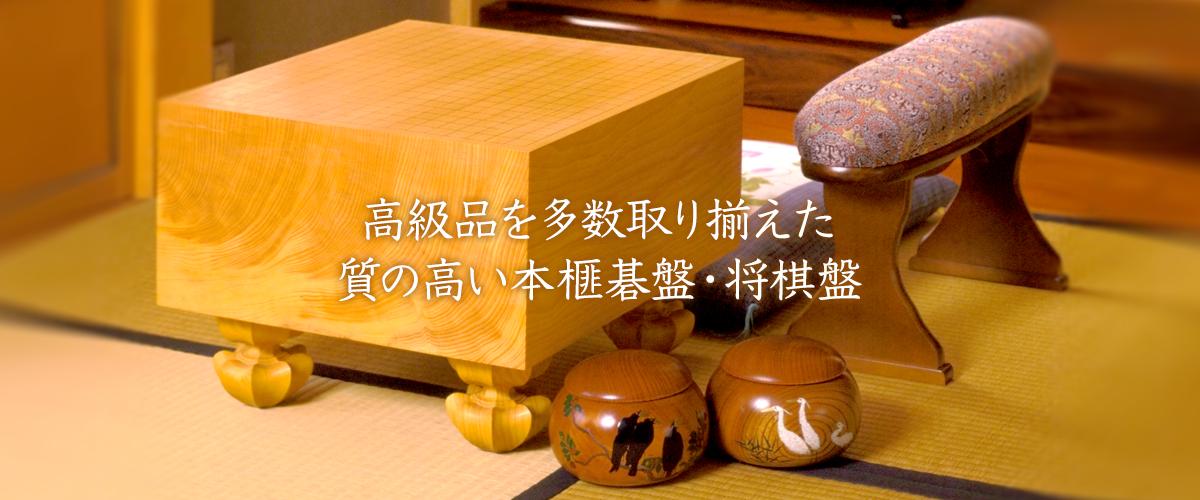 高級品 質の高い本榧碁盤・将棋盤