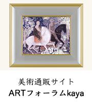 美術通販サイト