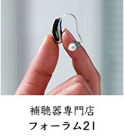 補聴器専門店