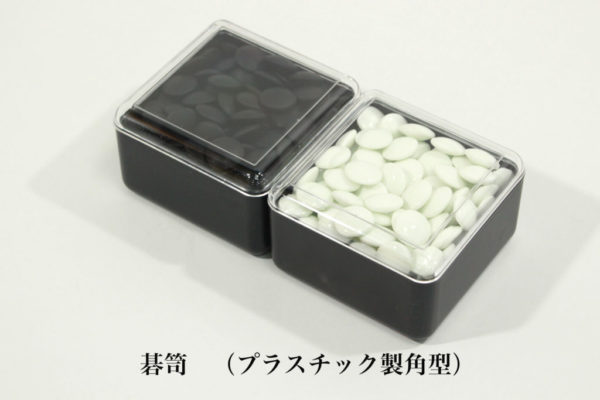 碁笥 プラスチック製角型