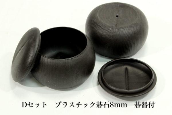 プラスチック碁石8mm 碁器付
