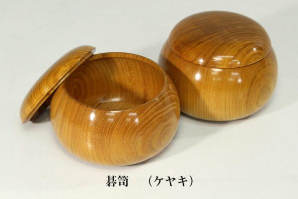 ケヤキ碁笥