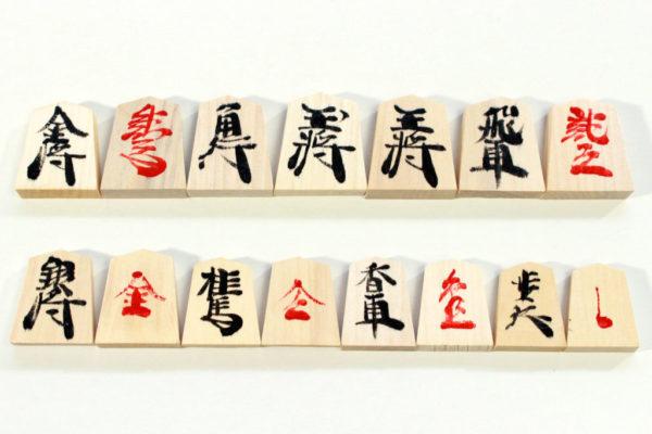 将棋駒 アオカ漆書