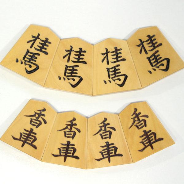 桂馬・香車