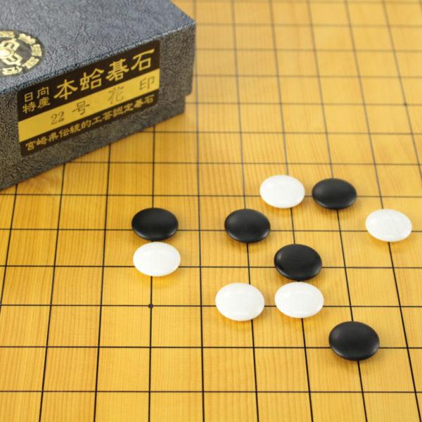 日向特産蛤碁石 22号(6.3mm厚)花印