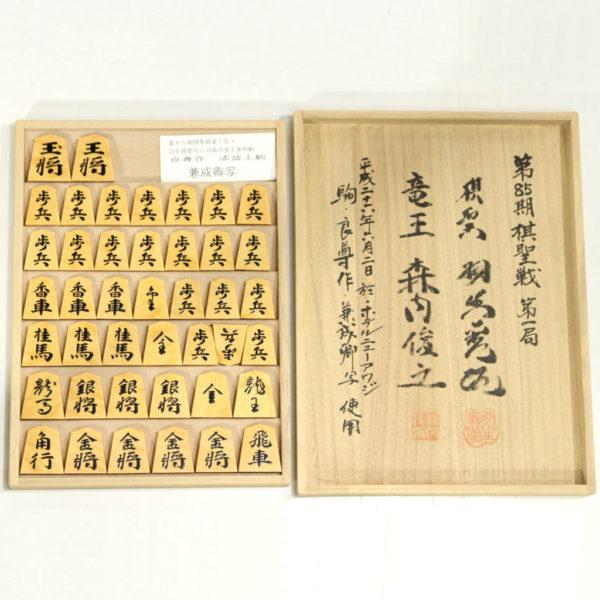 将棋駒 良尊作 盛上駒 兼成卿書(第85期棋聖戦使用駒)