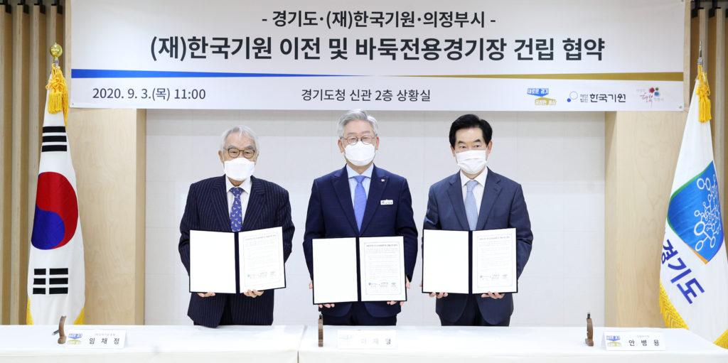 韓国棋院、京畿道議政府に2023年移転